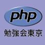 phpstudy 82nd / 第82回 PHP勉強会